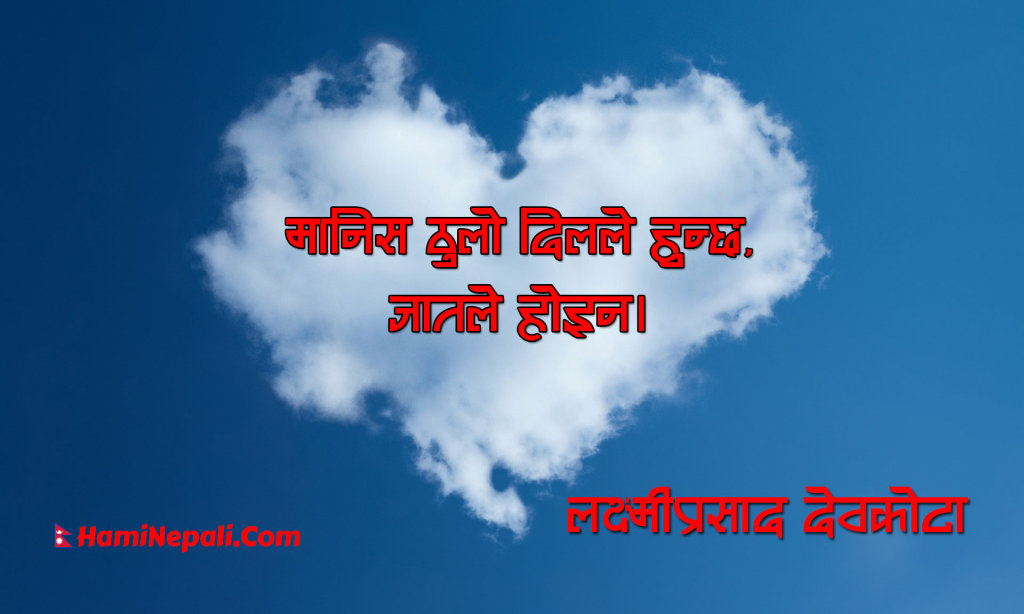 Quote by Laxmi Prashad Devkota