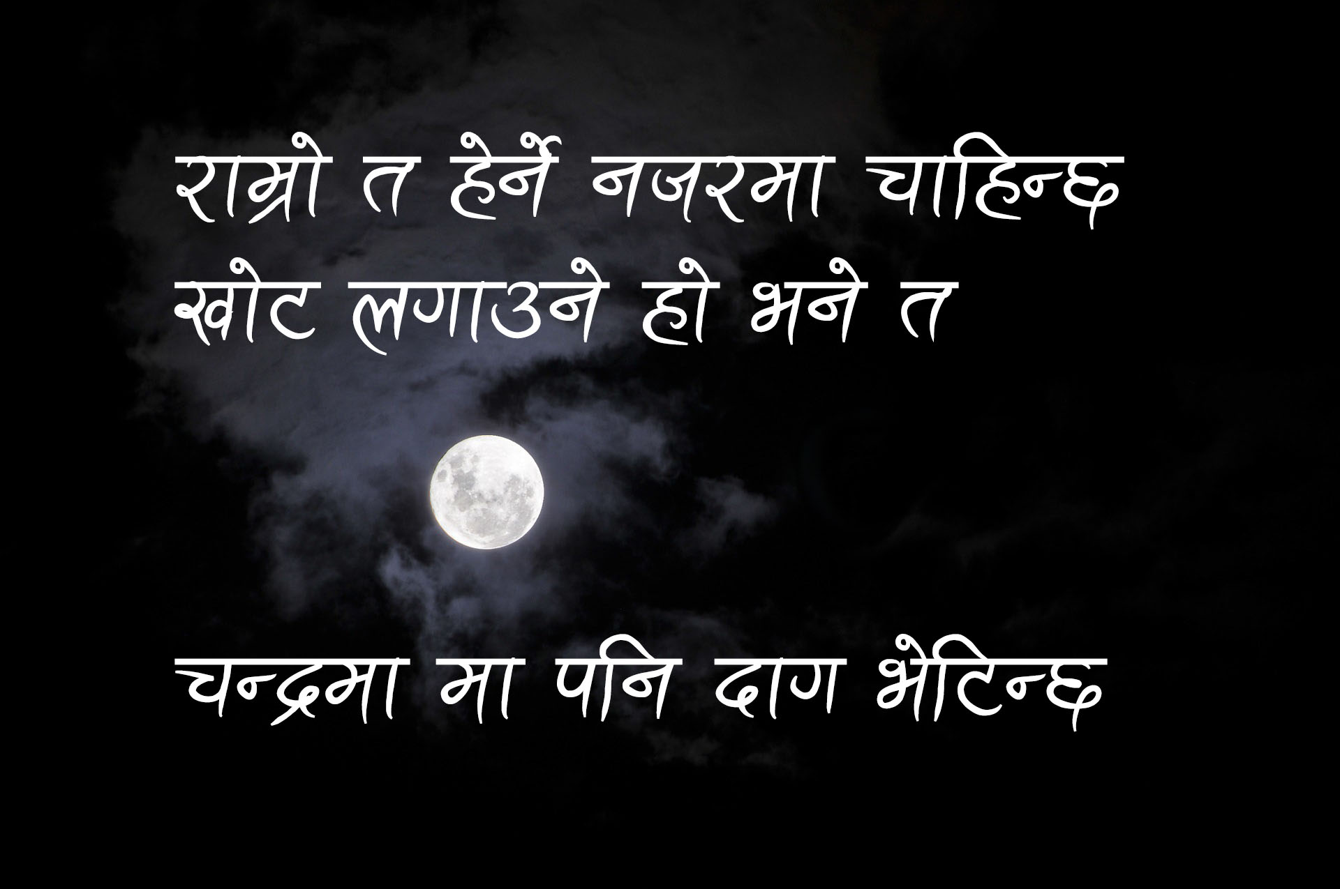 to continuously update this post to add new and awesome Nepali quotes ...