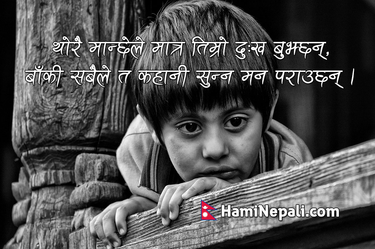 Thoughtful Quotes Nepali Quotes And Proverbs