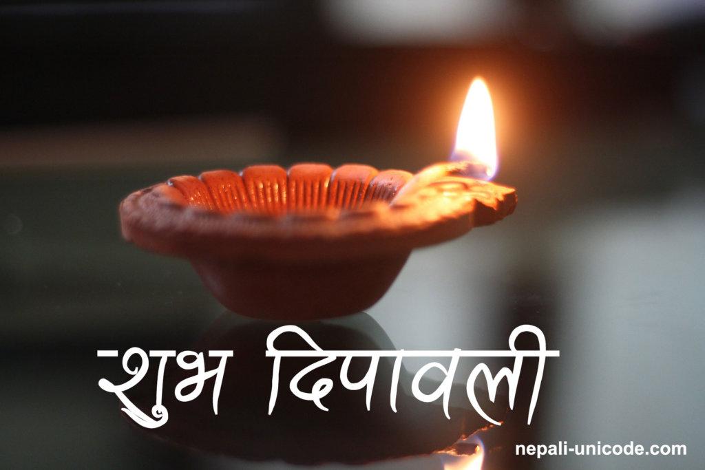 Swanti Nakha Greeting