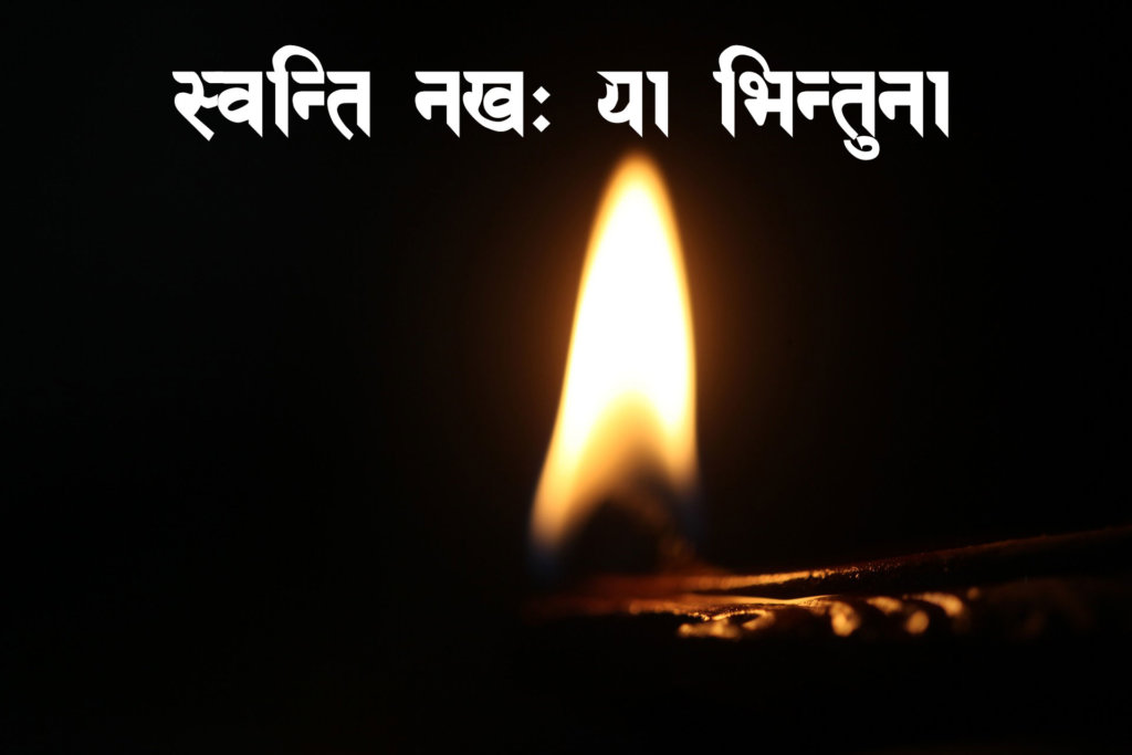 Swanti Nakha Bhintuna Greeting