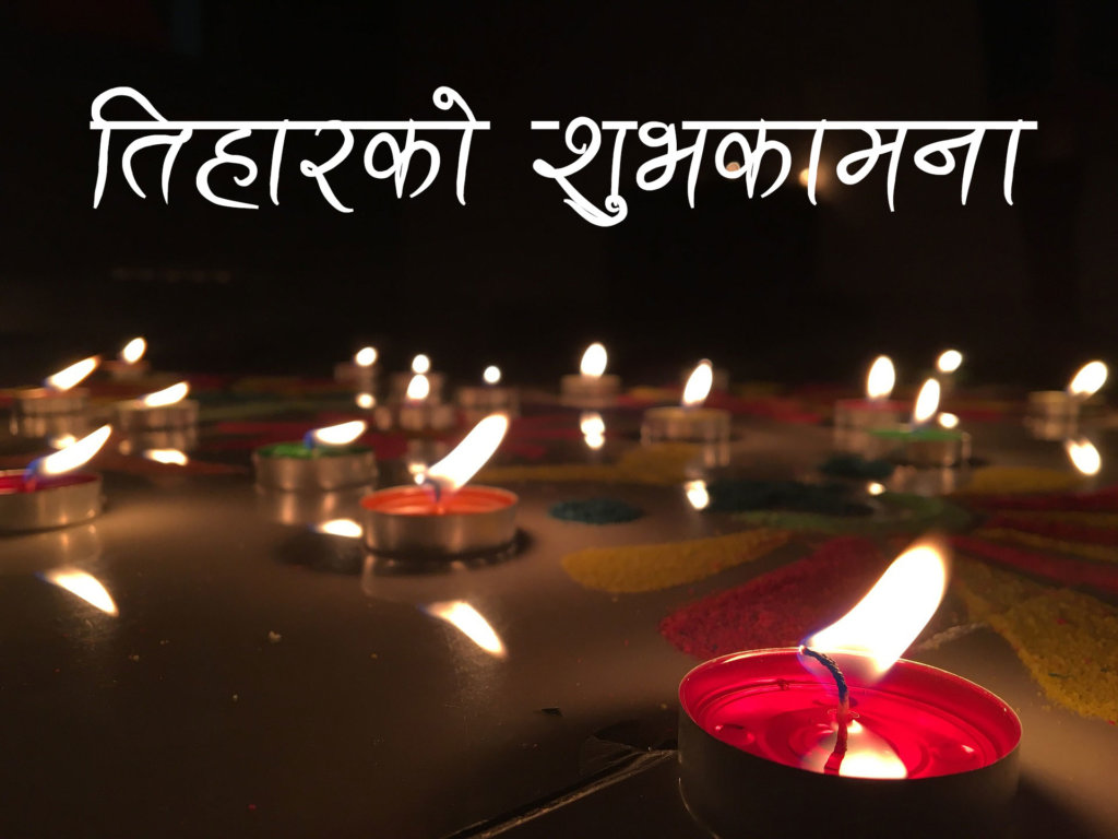 Tihar and Deepawali Greeting