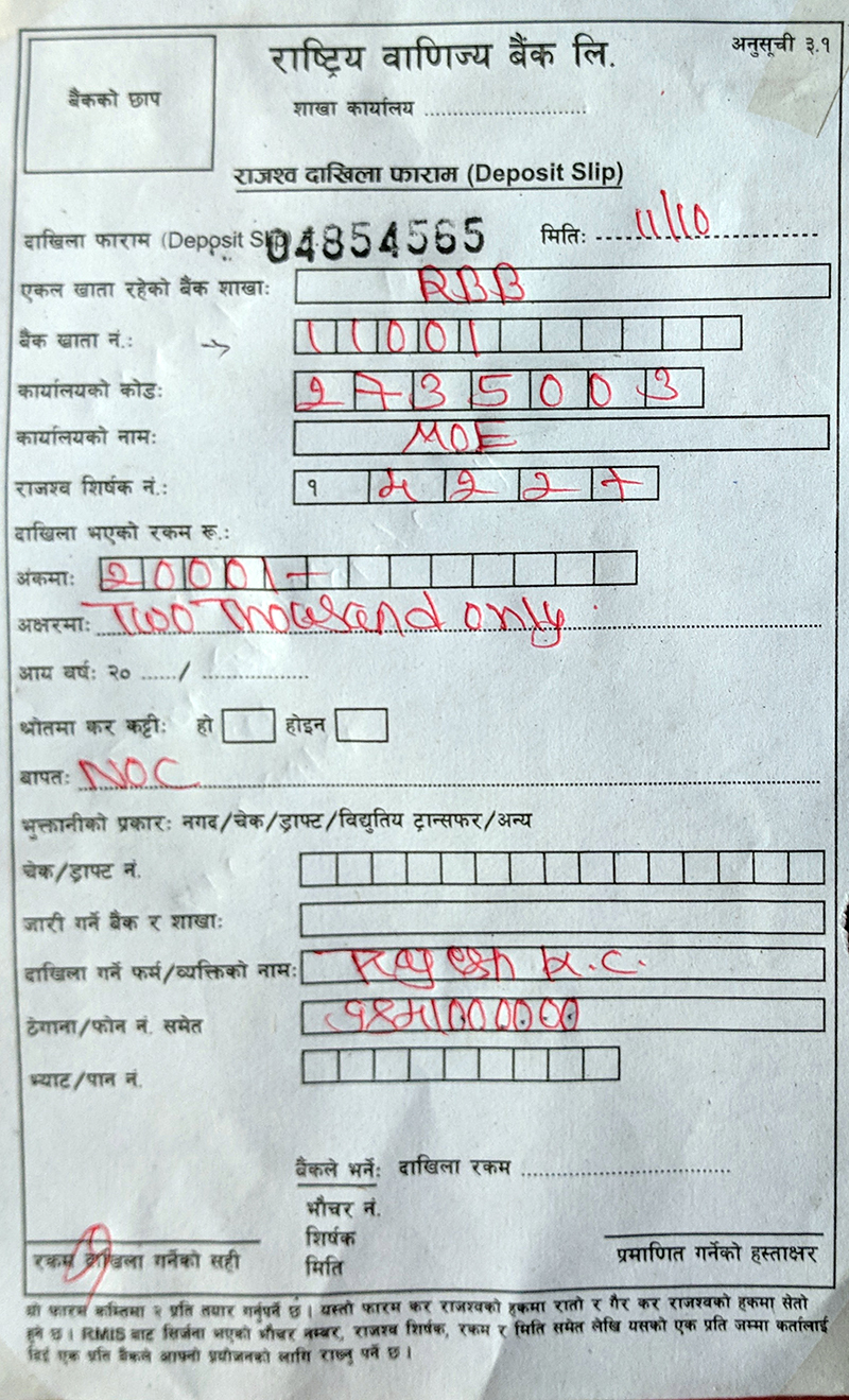 how to get no objection letter or noc in nepal